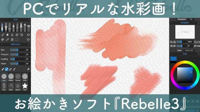 デジタル水彩画ソフト「Rebelle3」を紹介!リアルな表現をお求めの方に