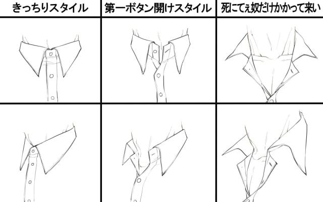 3パターンのYシャツの襟の描き方