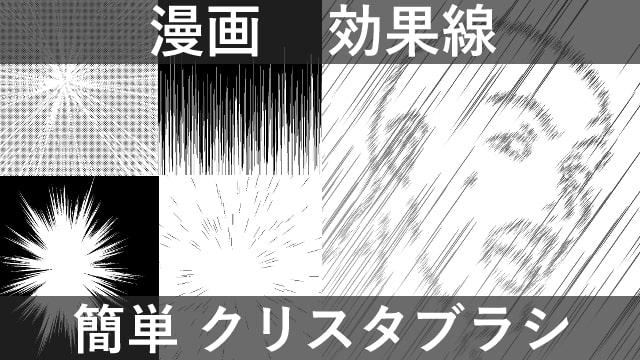漫画の効果線が簡単に描けるクリスタのブラシを紹介!感情・動きの表現にオススメ