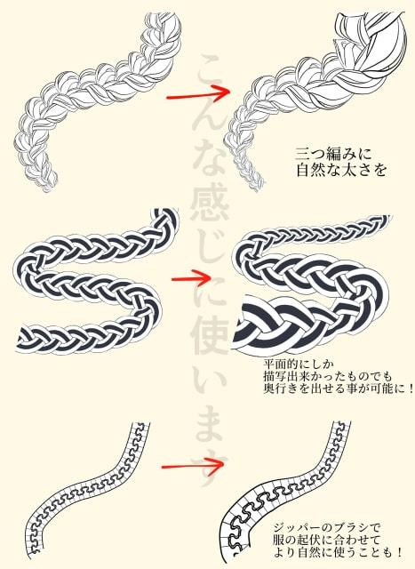 三つ編み、ジッバーのブラシに奥行きを出す