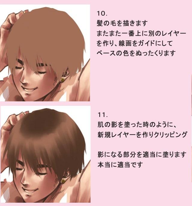 髪の毛を塗る