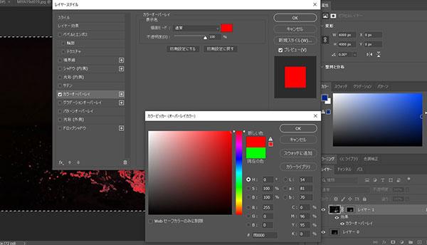 [レイヤースタイルパネル]>[カラーオーバーレイ]を選択し、描画モードの色選択で 赤(#FF0000)を設定