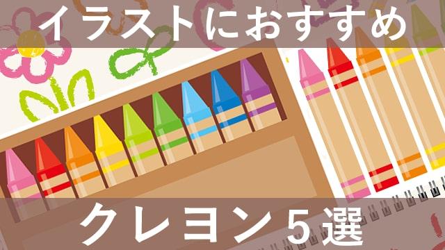 イラストで使いやすいクレヨン5選!面塗りにはクレパスもおすすめ