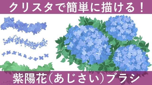 紫陽花が簡単に描けるブラシアイキャッチ