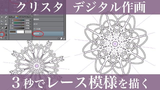 【デジタル作画】簡単なレース模様の描き方!クリスタの対称定規ツールなら3秒