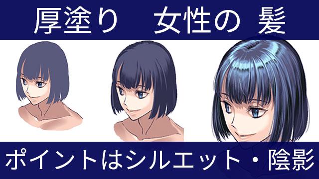 【イラスト講座】厚塗り 女性キャラの髪