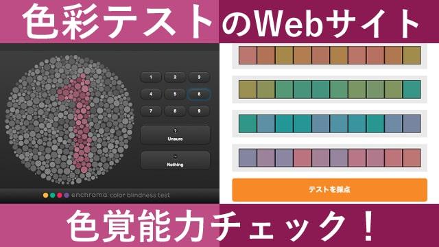 【色彩テスト】無料Webサイトで色覚能力をチェック!色のセンスも磨けます