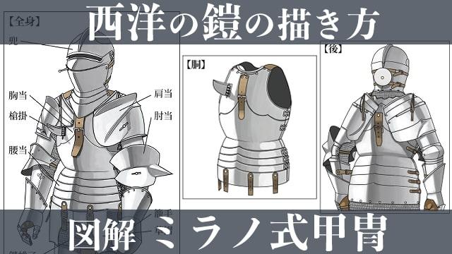 西洋の鎧、ミラノ式甲冑の描き方。イラスト図解から構造を学ぼう
