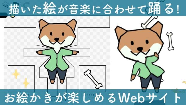 描いたイラストを気軽に動かす!Webアプリ「Wonder of Wonder Art」