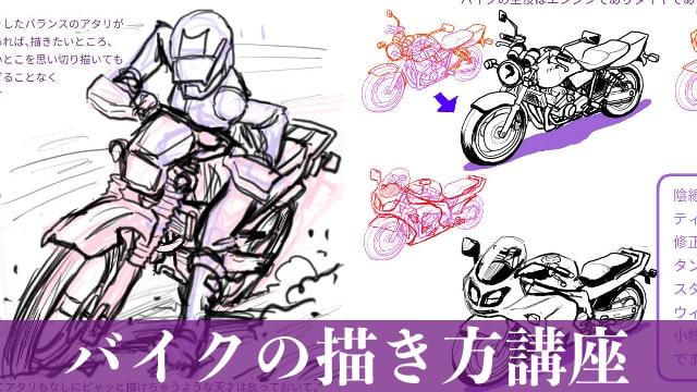 バイクの描き方。アタリは2D(方眼)でとり、3Dで厚み&細部を描く