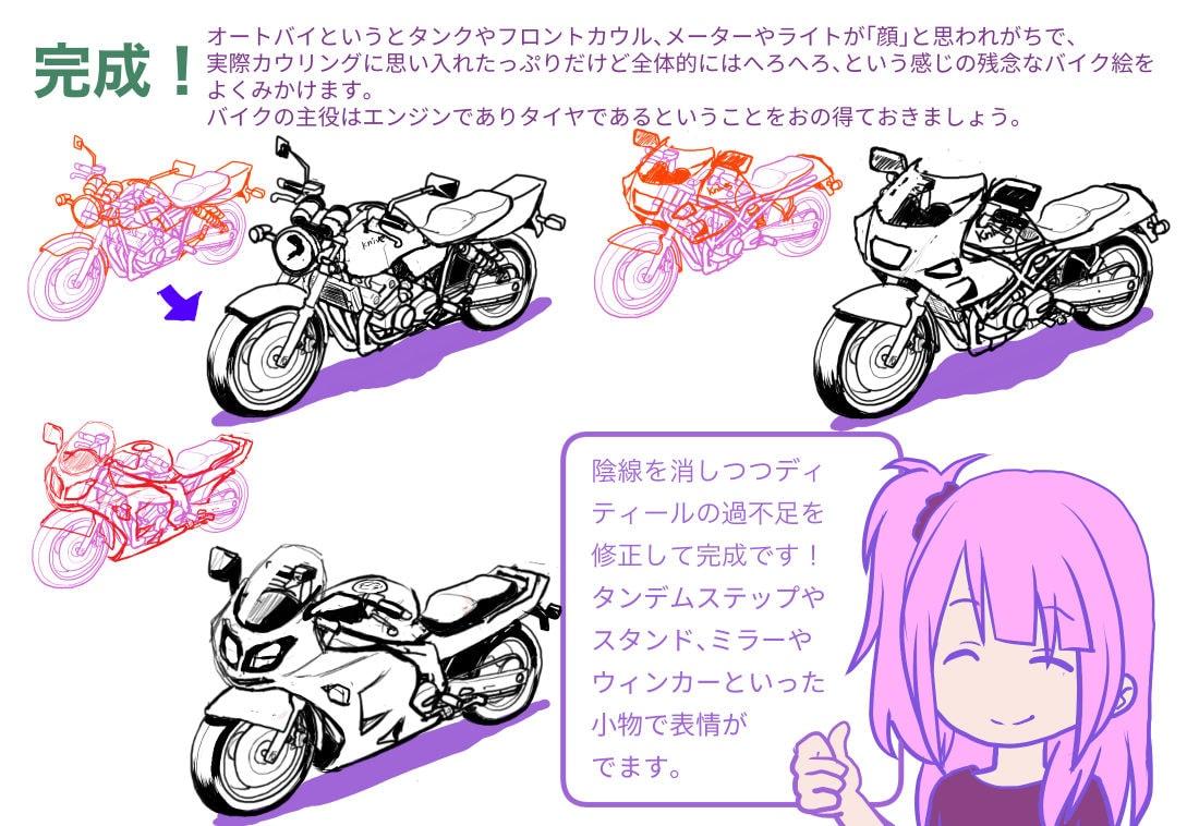 バイクの完成
