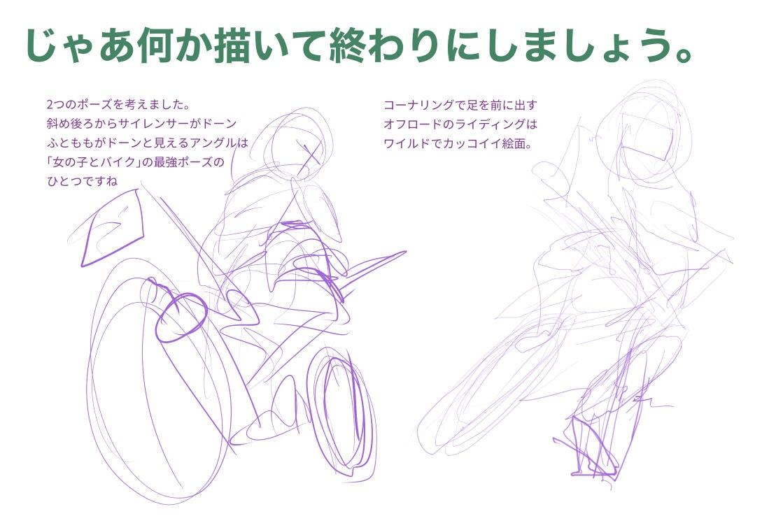 バイクイラストの構図を考える