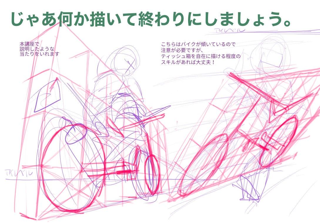 バイクのアタリを描く