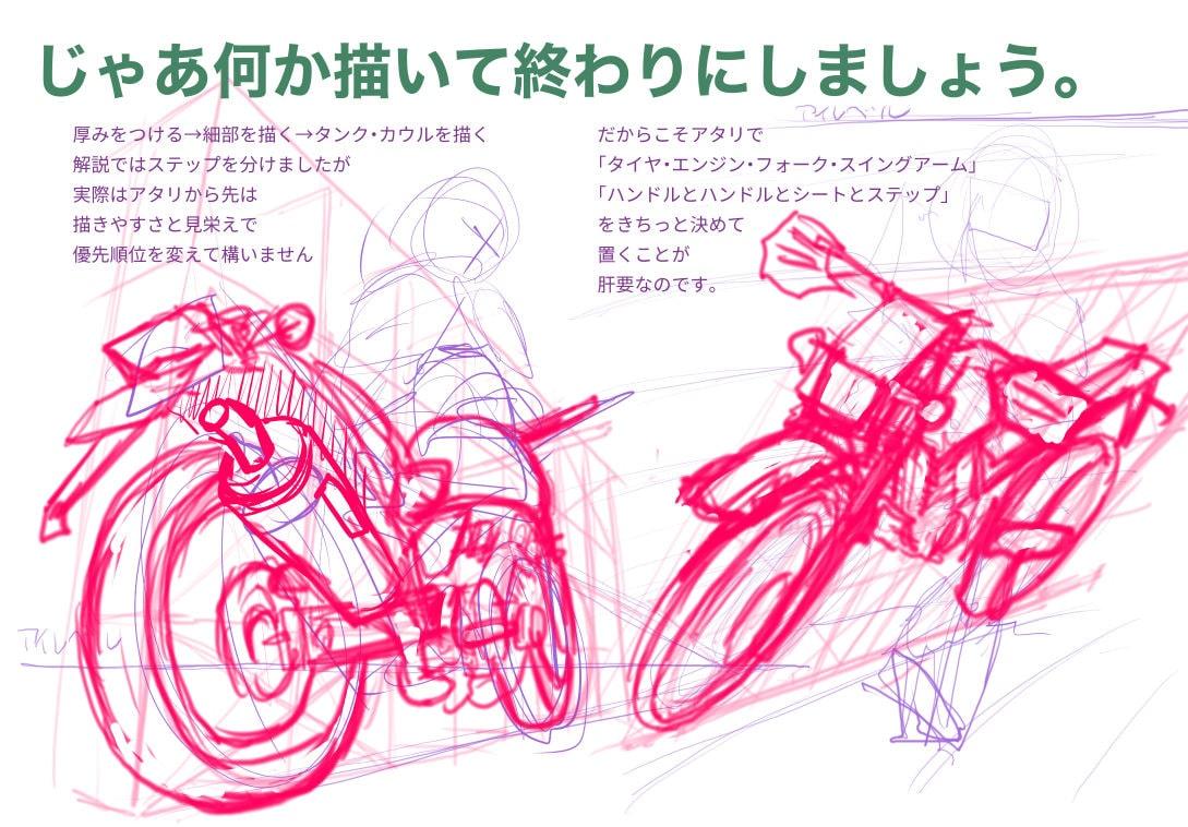 バイクに厚みをつけてパーツを描く