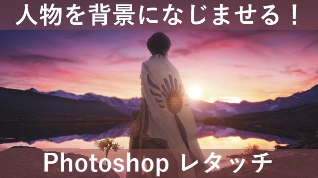 【Photoshop】イラスト・写真を合成、人物を背景になじませる方法