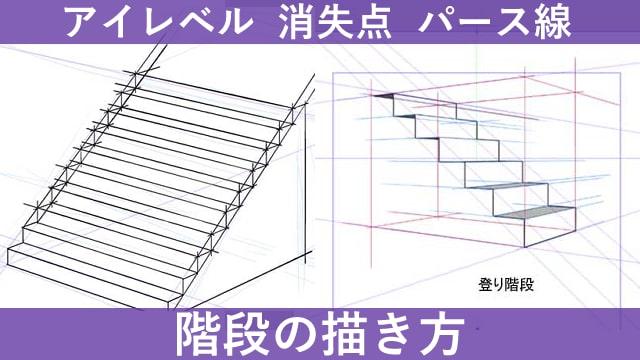 階段の描き方。登り/降りもアイレベル・消失点・パースのガイドで描く