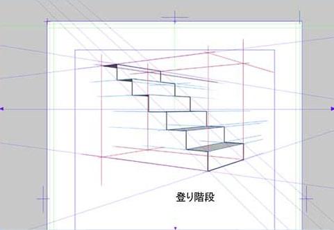登り階段のパース線