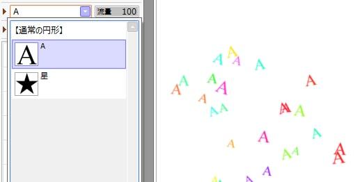 Aの文字の散布ブラシ