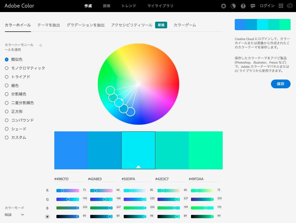 カラーホイールで色の相性を確認