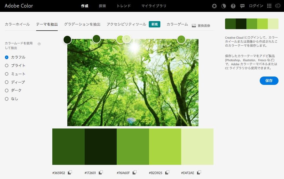 写真・イラストの色を抽出する