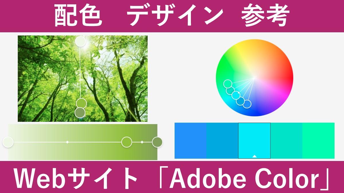 配色ツール「Adobe Color」。色彩理論で自動配色、画像から抽出機能も