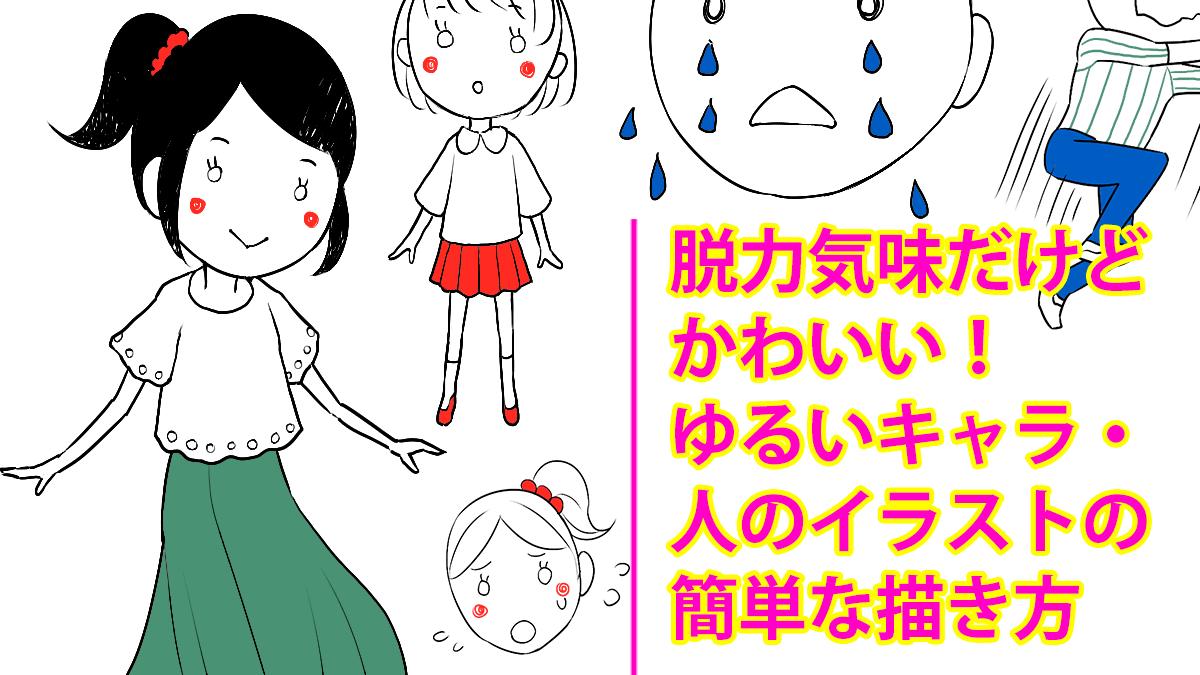脱力気味でかわいい、ゆるいキャライラストの描き方【初心者向け】
