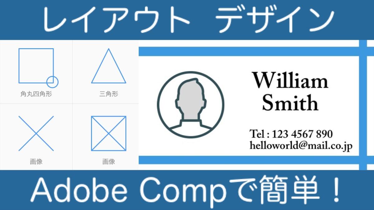 デザイン・レイアウトが無料で簡単に作れるスマホアプリ「Adobe Comp」