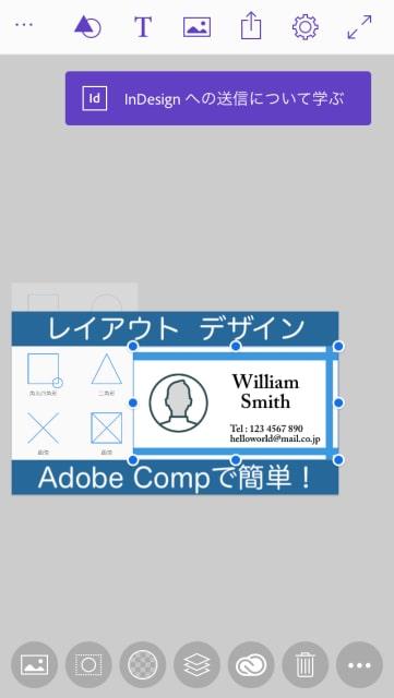 Adobe Compの機能