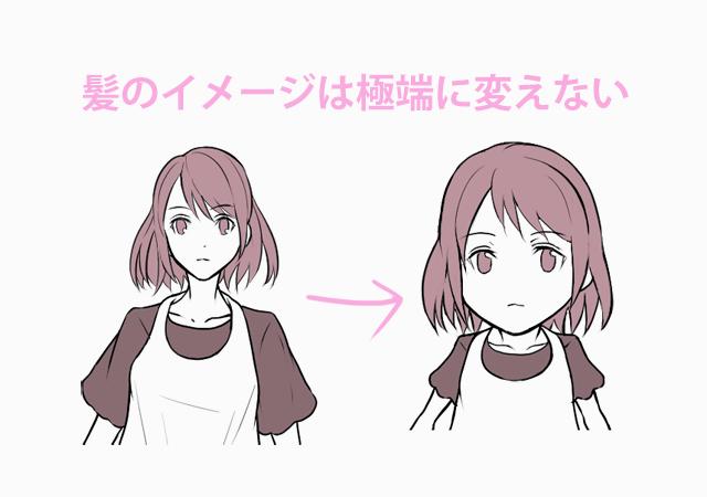 ミニキャラの髪の描き方のポイント