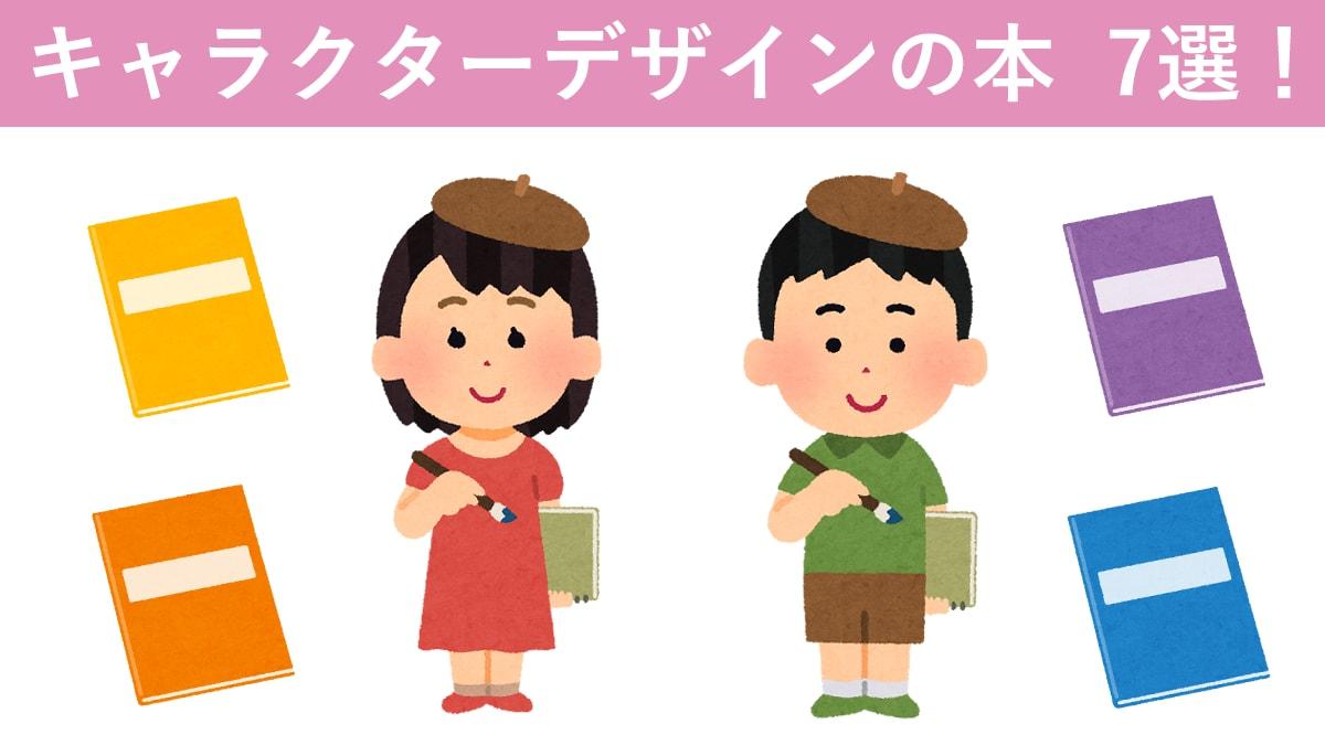 キャラクターデザインのおすすめ本7選。ゲーム・アニメ~CMキャラまで