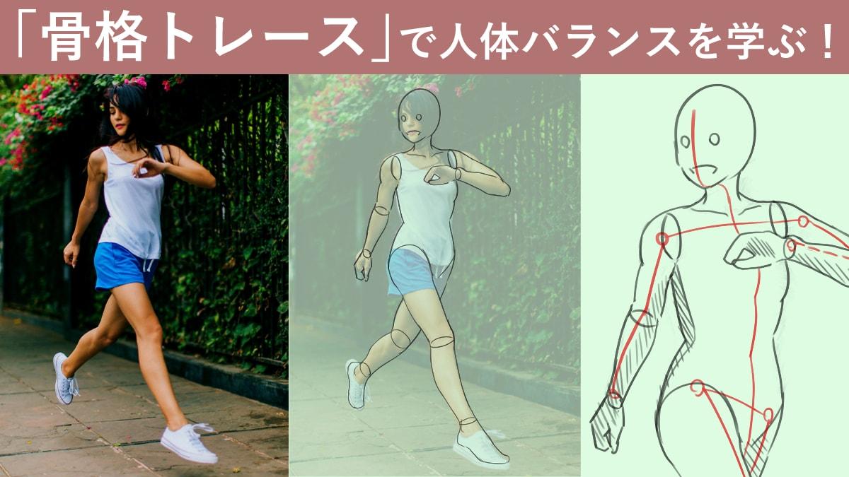 トレース練習素材におすすめの画像20枚。骨格・人体バランスの理解に役立つ訓練方法