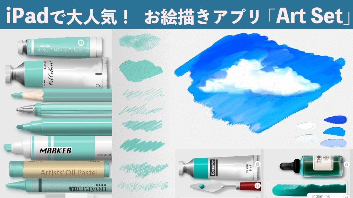 【iPad】お絵かきアプリ「Art Set」。アナログ画材の描き味をデジタルで