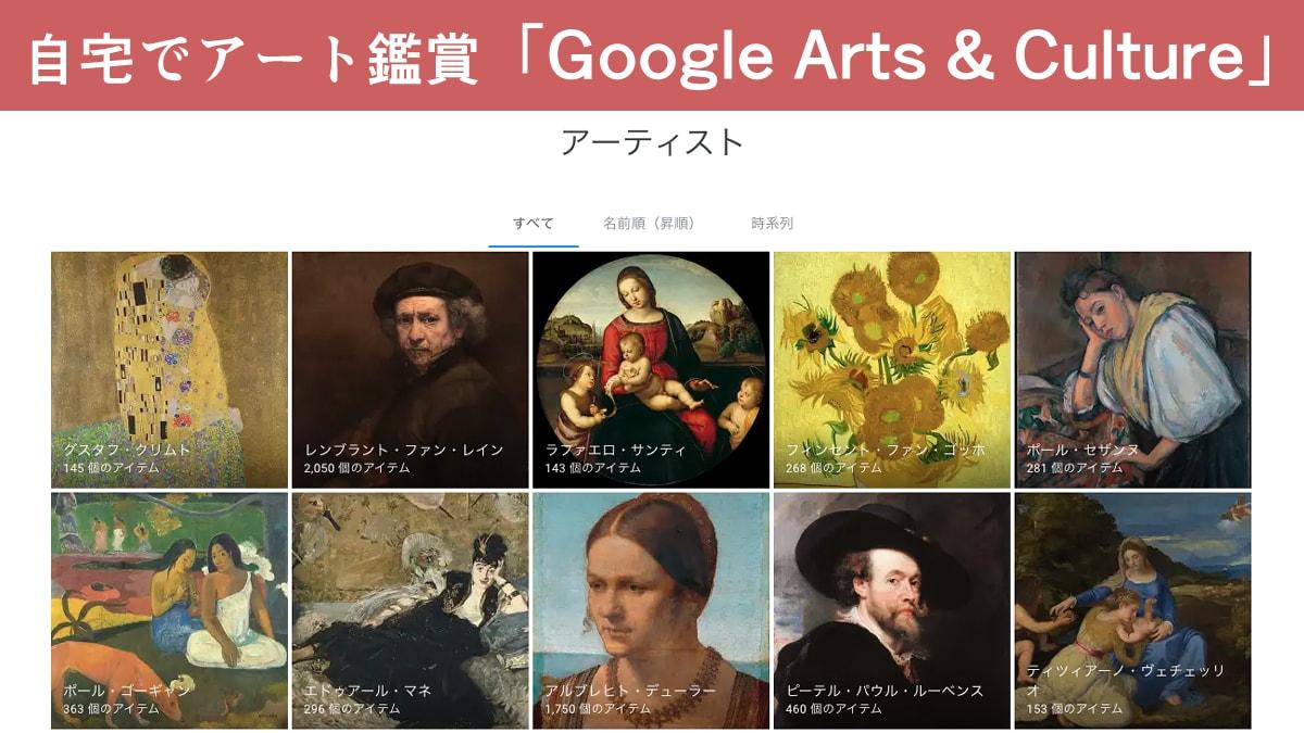 Arts&Cultureアイキャッチ