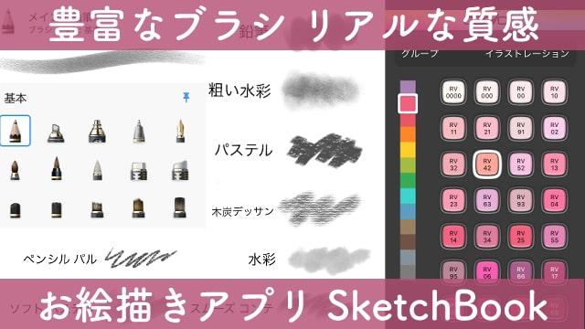 豊富なブラシが特徴のお絵描きアプリ!「SketchBook」でリアルな表現を。