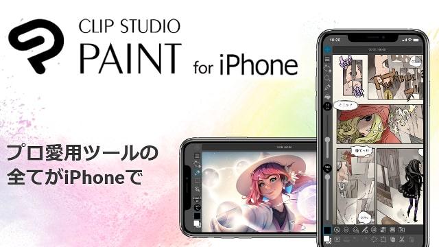 CLIP STUDIO PAINTのiPhone版がリリース!PC版の全機能が携帯端末でも使えます。