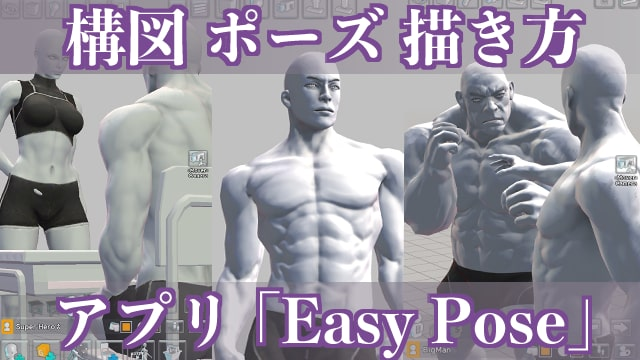 ポーズの描き方をアプリで学ぼう!「Easy Pose」をご紹介。