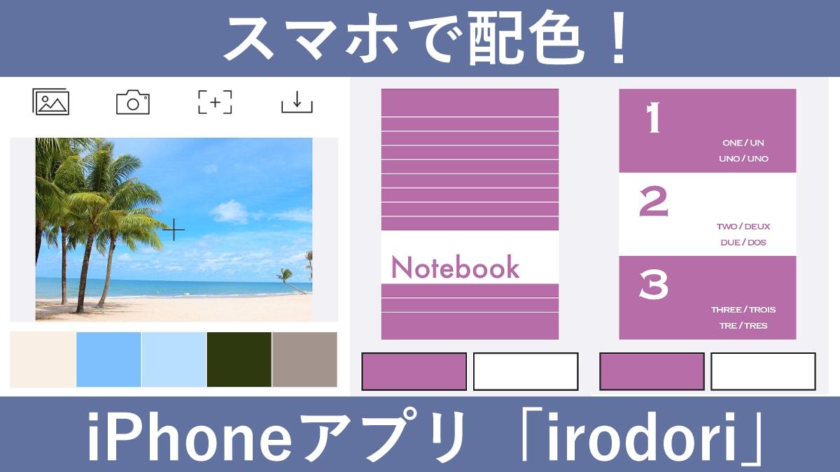 配色ツール「irodori」は、キーワード・写真から色が検索できる便利アプリ