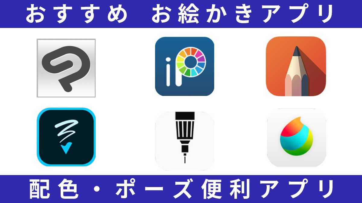 お絵かきアプリおすすめ7選+配色・ポーズ便利アプリ5選(iOS/Android)