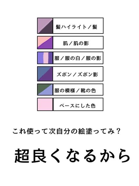 カラーチャートを色塗りに活用する