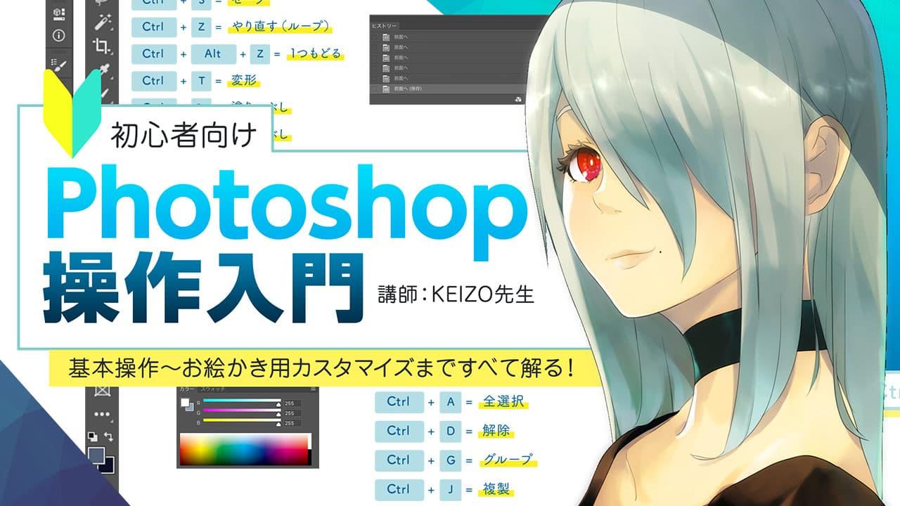 初心者向け Photoshop操作入門