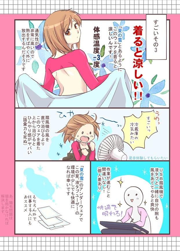 プレゼン漫画4ページ目