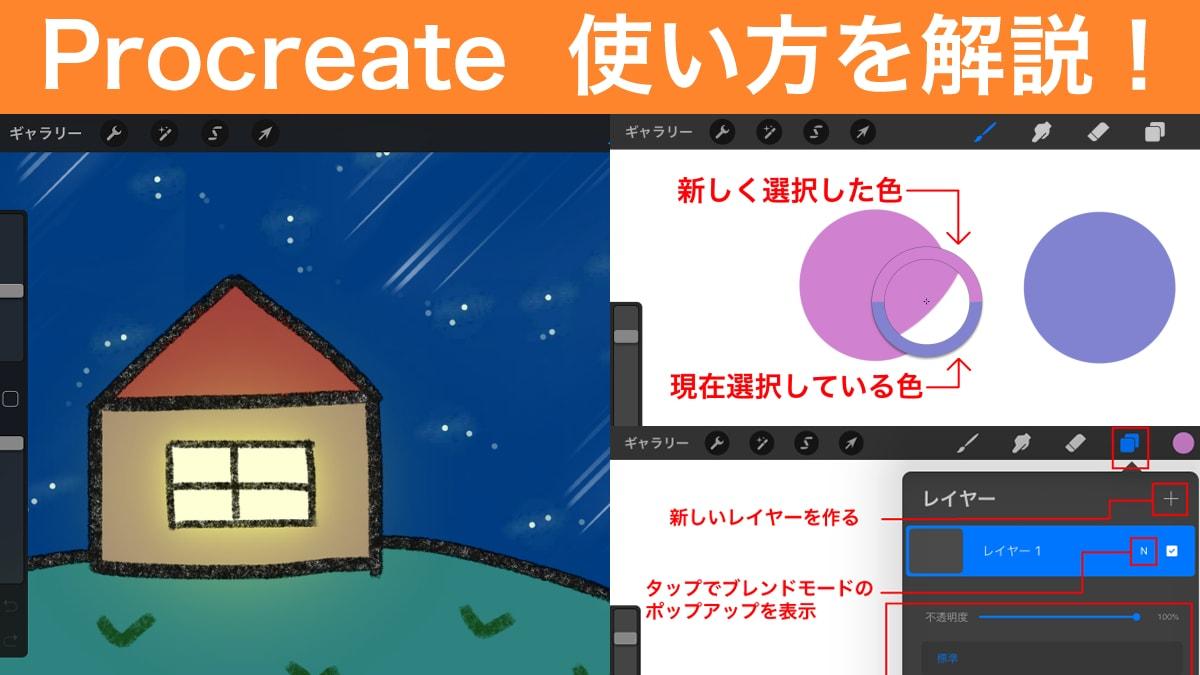 【iPad】Procreateの使い方。ブラシ・画面操作・ツールなど基本から解説