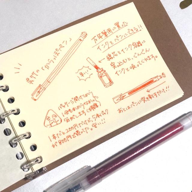 からっぽペンの使用感