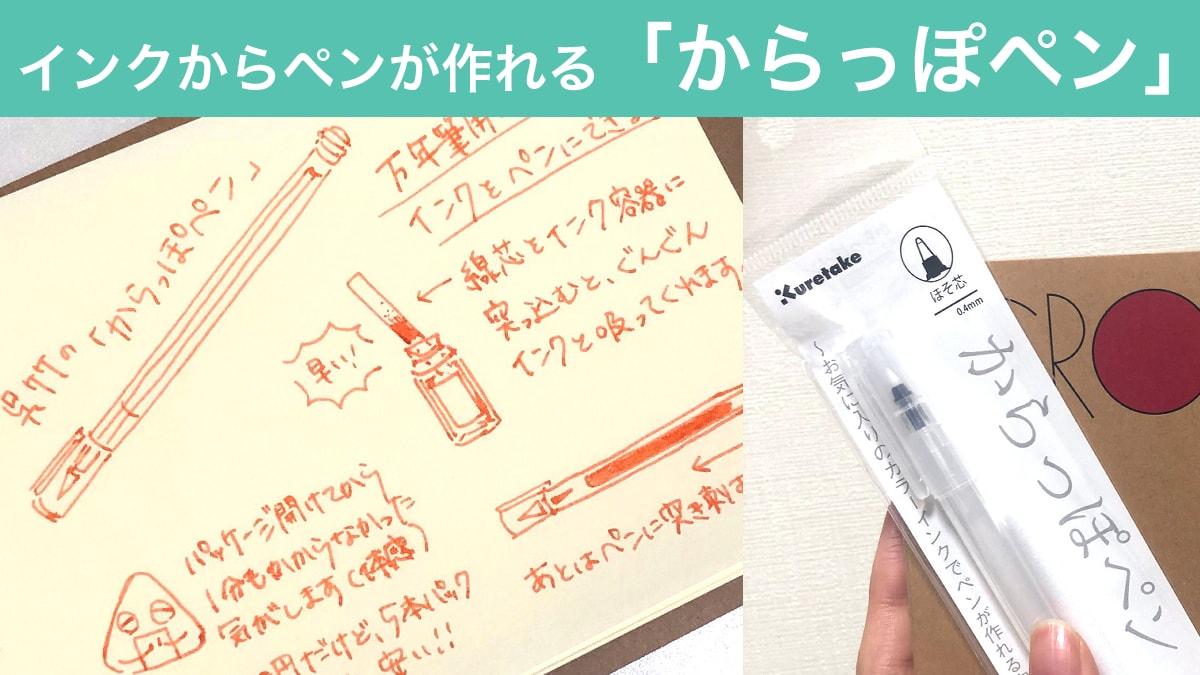 「からっぽペン」で好きなインクのペンを作ろう!人気メーカー呉竹のアナログ画材
