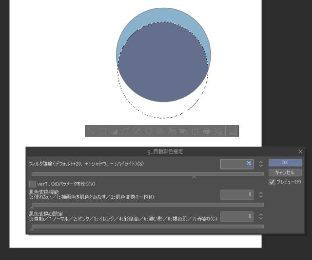 自動影色指定の実行