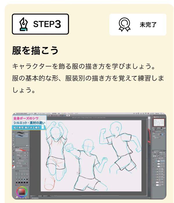 パルミー初心者講座STEP3服を描こう