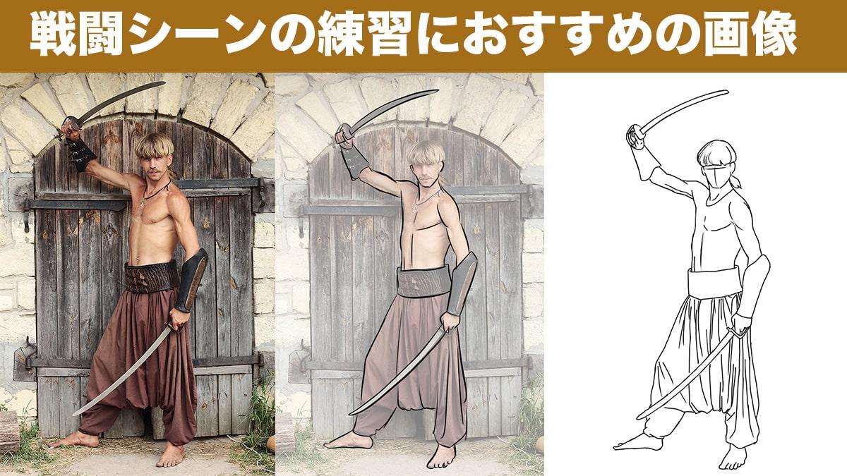 戦闘シーンの練習におすすめのポーズ画像15枚&描き方の練習解説