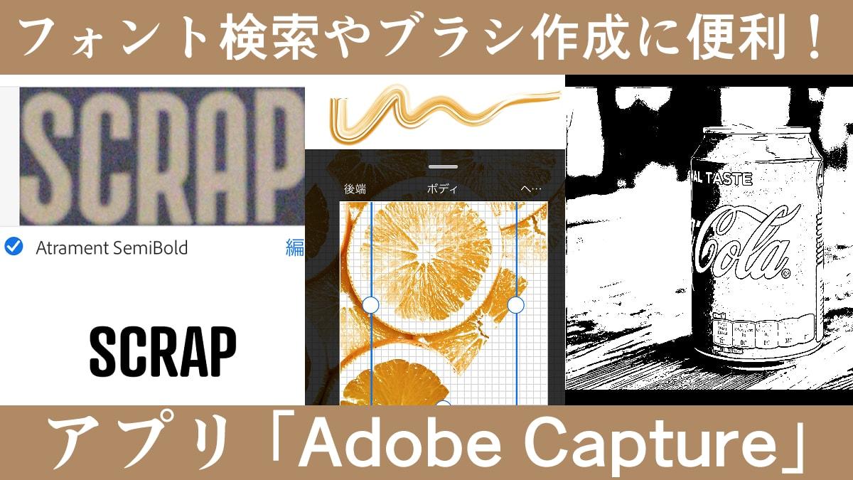 似たフォントを検索できる「Adobe Capture」。ブラシやパターン作成機能も