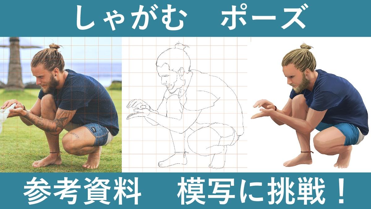 しゃがむポーズの模写に最適な画像19枚。脚の構造や陰影などポイントも解説