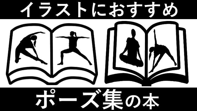 イラストにおすすめ-ポーズ集の本をご紹介!ポーズやアクションの参考に。